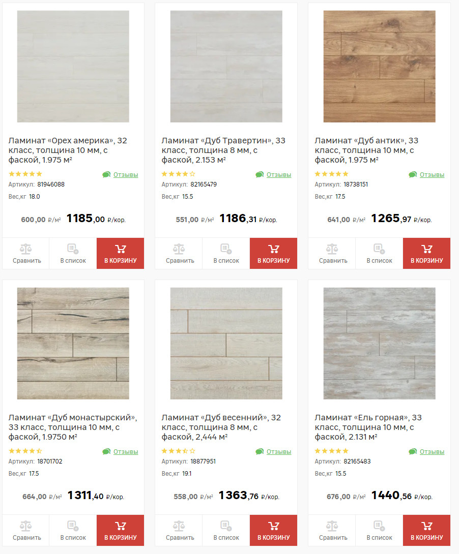 Каталог ламината ArtFloorс ценами Леруа Мерлен
