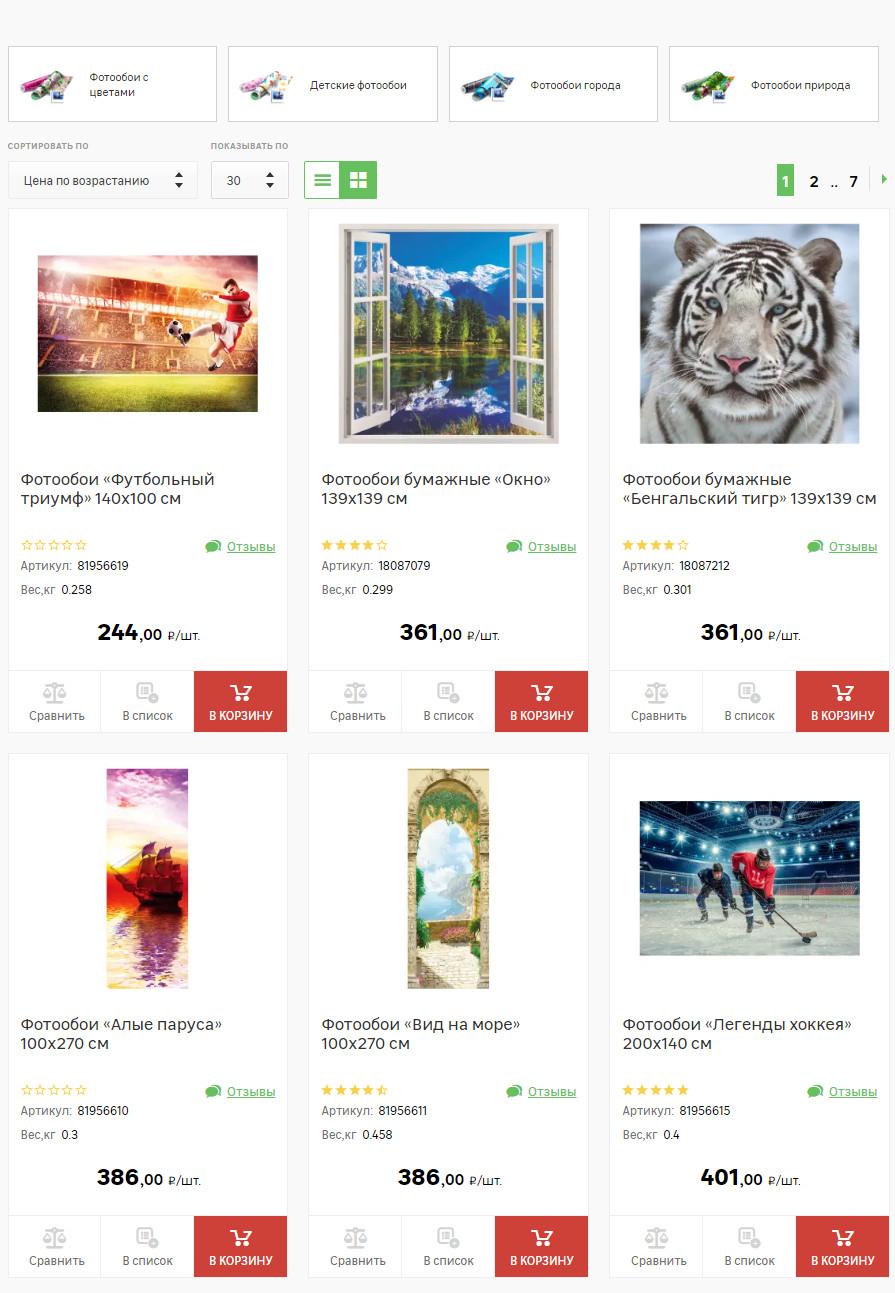 Каталог фотообоев в Леруа Мерлен с ценами