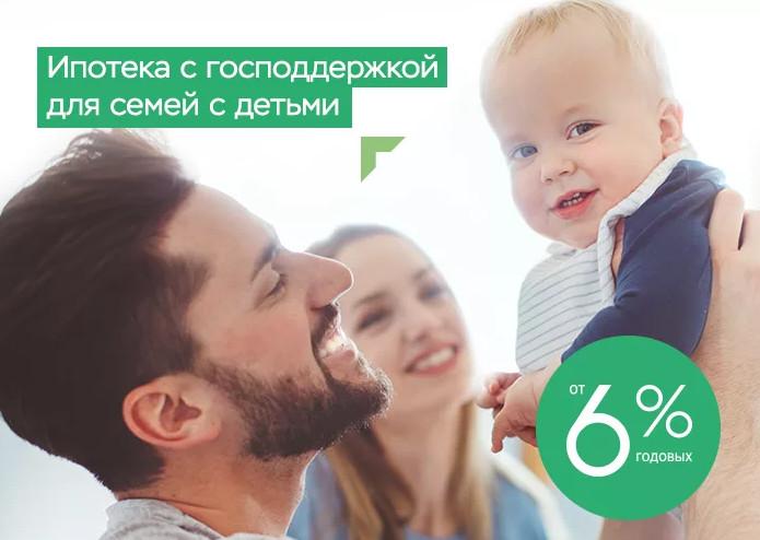 Ипотека по ставке до 6% для семей с детьми