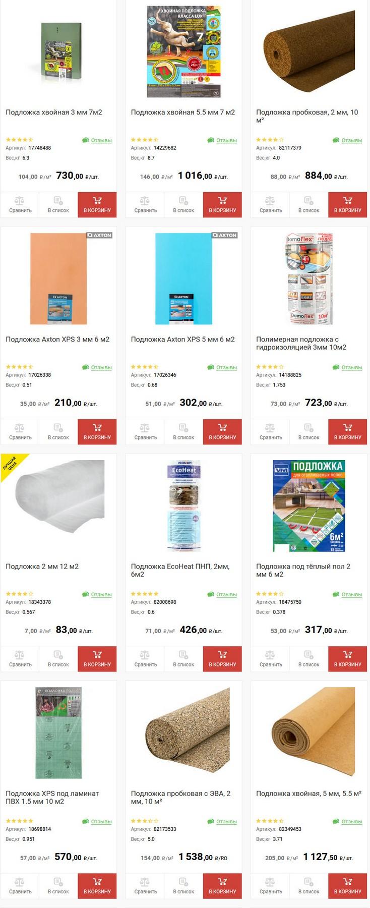 Каталог подложки под ламината в Леруа Мерлен с ценами