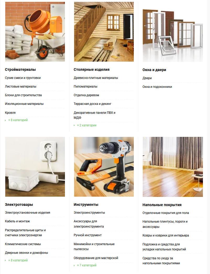 Полный каталог товаров в Леруа Мерлен