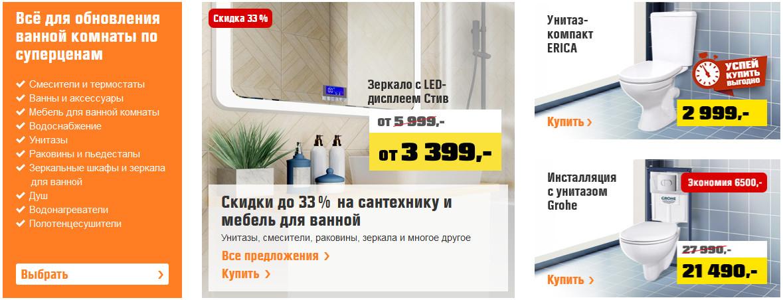 Скидки на товары для ванной комнаты в ОБИ