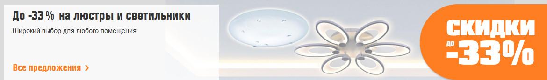 Скидки в ОБИ на люстры и светильники