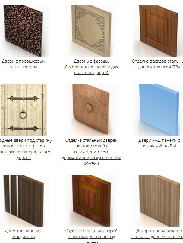 Наружная и внутренняя отделка дверей Бастион