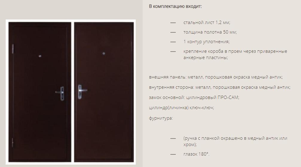 Стальная дверь Бастион СТАНДАРТ