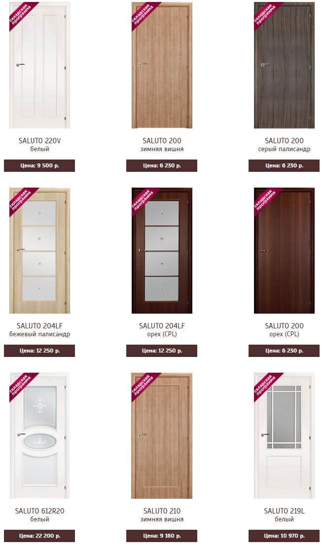 Межкомнатные двери Марио Риоли Saluto