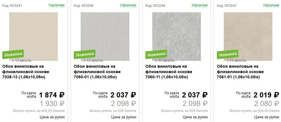 Обои EuroDecor в Петровиче