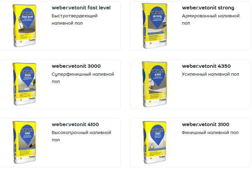 Марки наливных полов Weber Vetonit