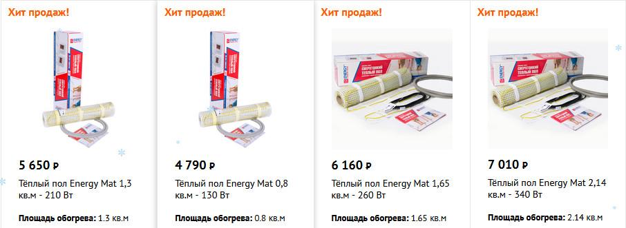 Теплый пол Energy Mat