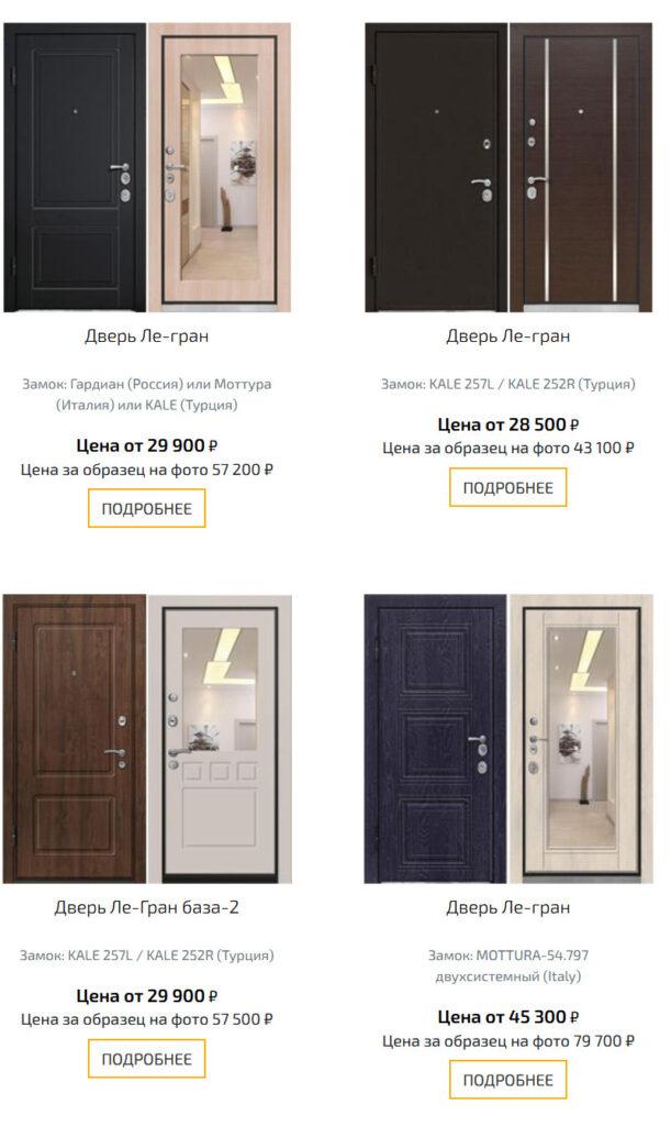 Каталог входных дверей серии Ле-гран