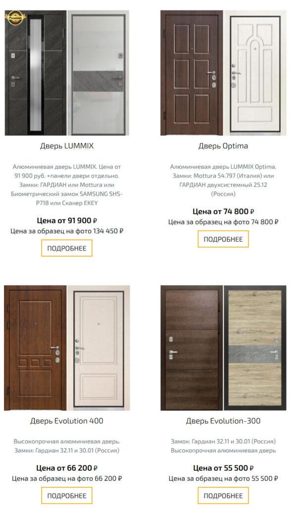 Серия Lummix - Алюминиевые Входные Двери
