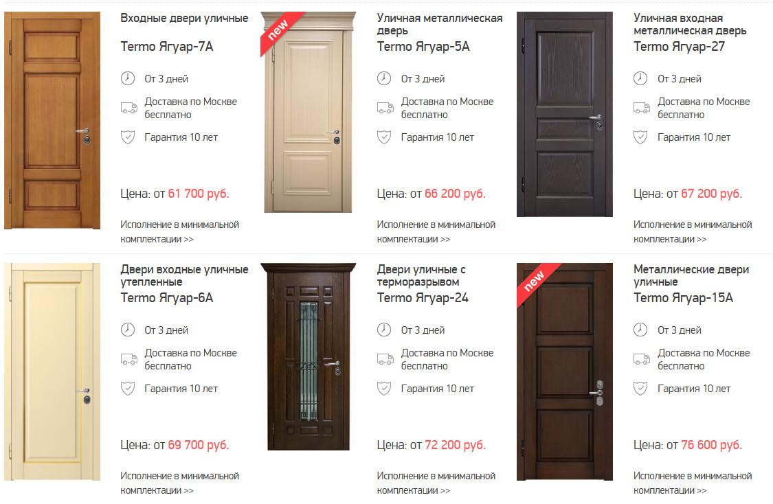 Входные двери Ягуар Termo каталог