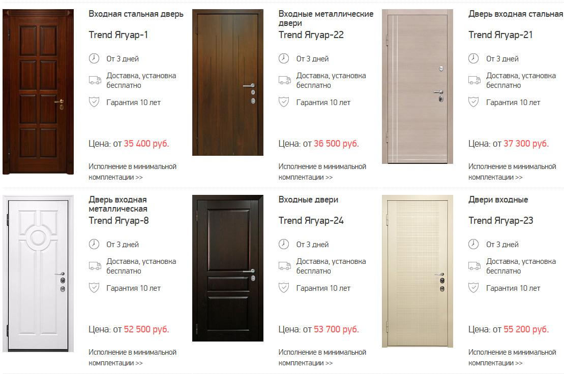 Входные двери Ягуар Trend каталог