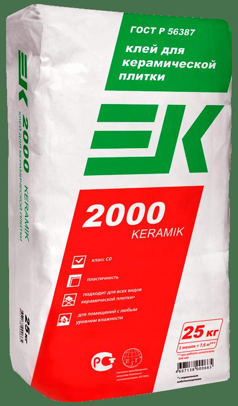 ЕК-2000 KERAMIK