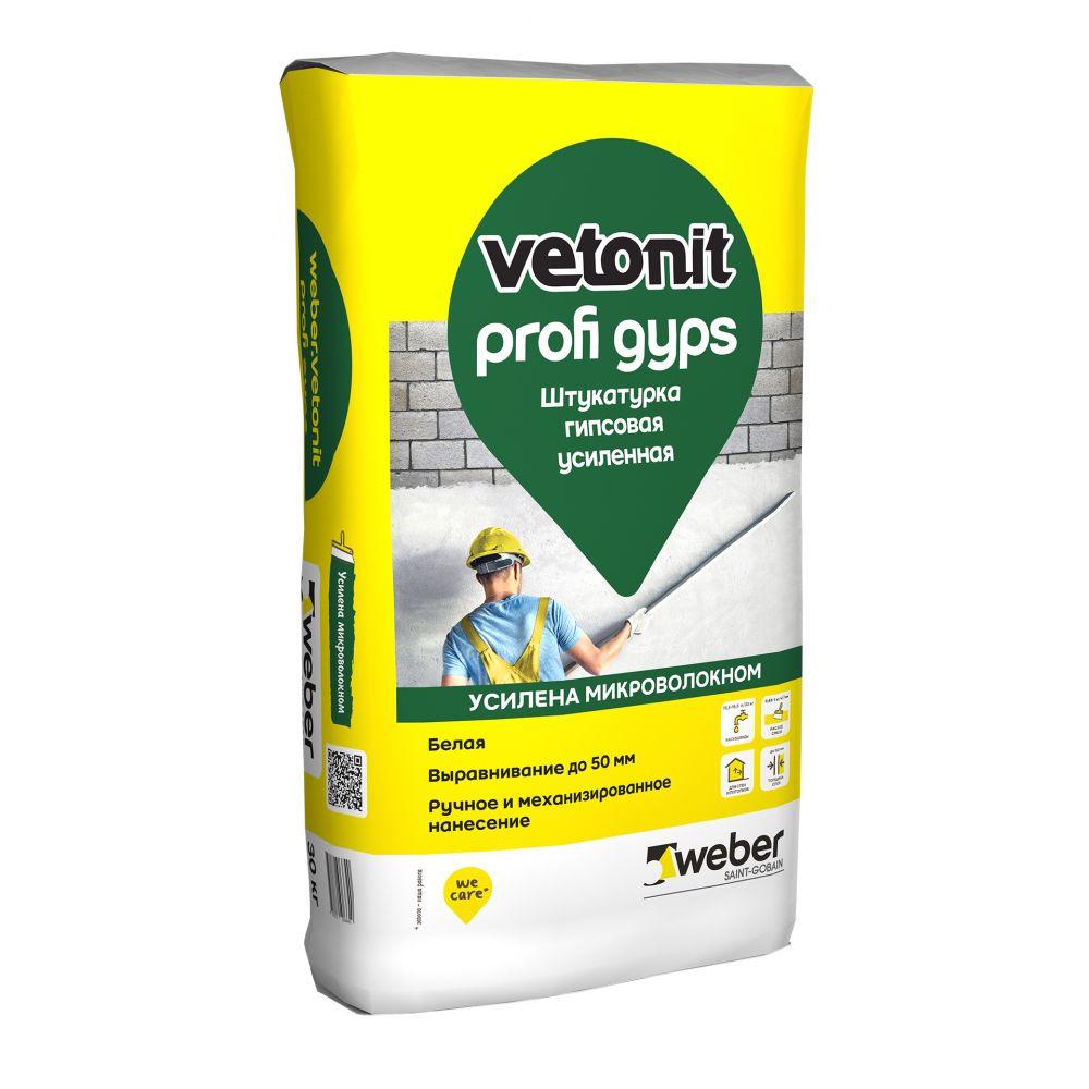 Штукатурка Veber Vetonit Profi gyps