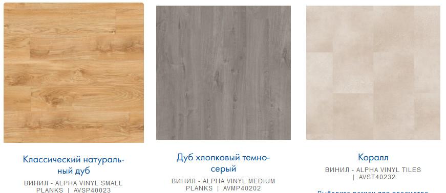 Коллекция ALPHA VINYL - Виниловый ламинат Quick-Step