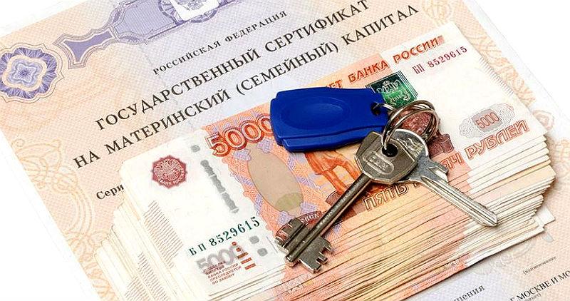 Маткапитал на погашение ипотеки