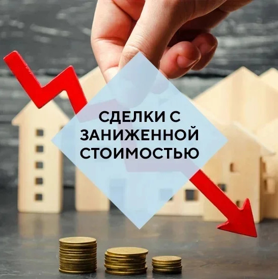 Чем грозит занижение цены в договоре купли-продажи недвижимости