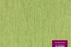Линолеум Таркетт IQ OPTIMA 3242 861