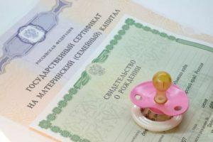 Сбор документов на материнский капитал