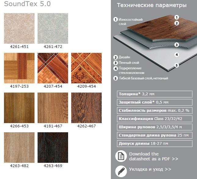 Коллекция линолеума Garbo SoundTex 5.0