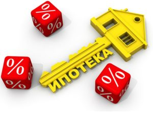 В России может появиться ипотека под 5%