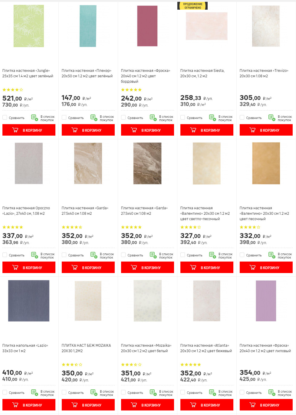 Каталог керамической плитки в Леруа Мерлен с ценами