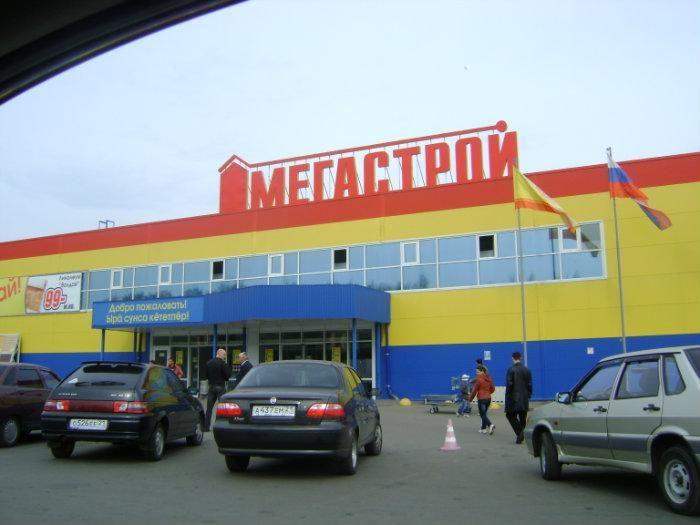 Гипермаркет стройматериалов Мегастрой