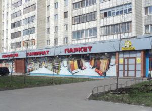 Магазин Управдом